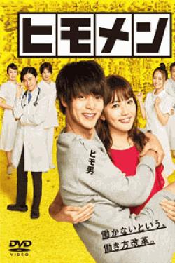 [DVD] ヒモメン【完全版】(初回生産限定版)