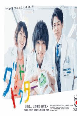 [DVD] グッド・ドクター【完全版】(初回生産限定版)