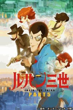 [DVD] ルパン三世 PART5【完全版】(初回生産限定版)