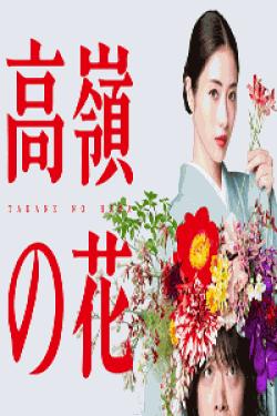 [DVD] 高嶺の花【完全版】(初回生産限定版)