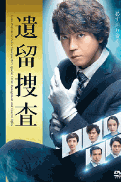 [DVD] 遺留捜査5【完全版】(初回生産限定版)
