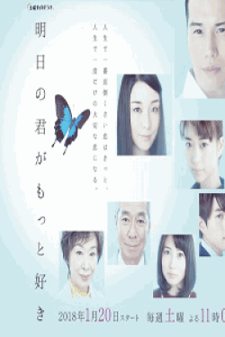 [DVD] 明日の君がもっと好き【完全版】(初回生産限定版)