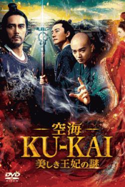 [DVD] 空海―KU-KAI―美しき王妃の謎