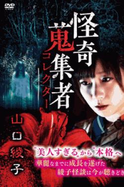 [DVD] 怪奇蒐集者 山口綾子