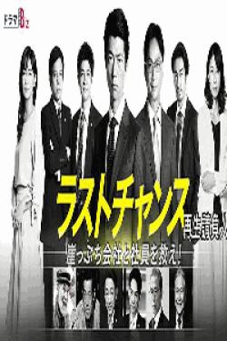 [DVD] ラストチャンス 再生請負人【完全版】(初回生産限定版)
