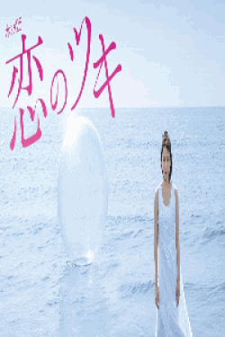 [DVD] 恋のツキ【完全版】(初回生産限定版)