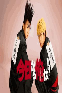 [DVD] 今日から俺は!!【完全版】(初回生産限定版)