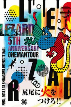 [DVD] 5TH ANNIVERSARY ONEMAN TOUR『尻尾に火をつけろ!!』 FINAL 2018.7.28 品川インターシティホール
