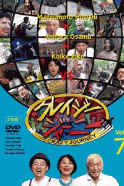 [DVD] クレイジージャーニー Vol.7