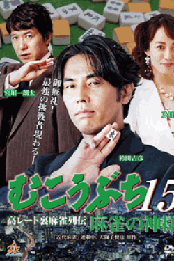 [DVD] むこうぶち15麻雀の神様