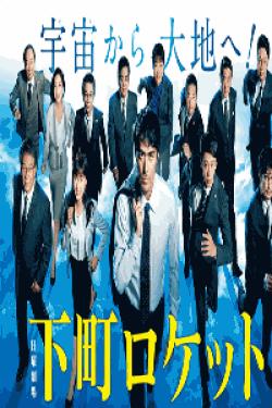 [DVD] 下町ロケット -ゴースト-/-ヤタガラス- 完全版