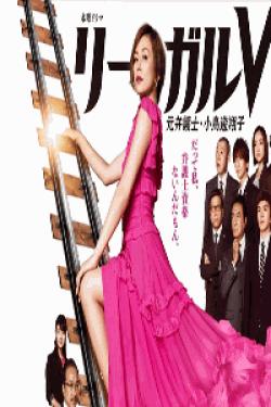 [DVD] リーガルV~元弁護士・小鳥遊翔子~【完全版】(初回生産限定版)