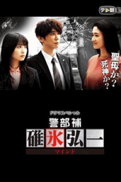 [DVD] ドラマSP 警部補・碓氷弘一 ~マインド~