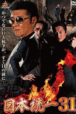 [DVD] 日本統一31