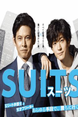 [DVD] SUITS/スーツ - フジテレビ【完全版】(初回生産限定版)