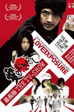 [DVD] 愛のむきだし 最長版 THE TV-SHOW【完全版】(初回生産限定版)