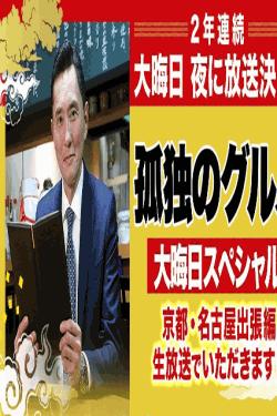 [DVD] 孤独のグルメ 大晦日スペシャル 京都・名古屋出張編 生放送でいただきます!