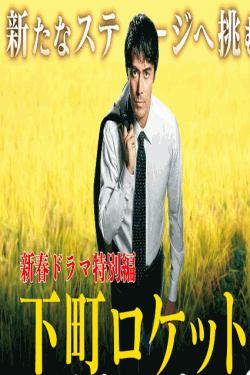 [DVD] 新春ドラマ特別編「下町ロケット」