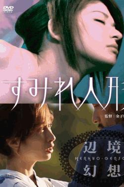 [DVD] すみれ人形/辺境幻想~金子雅和短編映画集