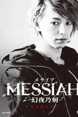 [DVD] 「メサイア ―幻夜乃刻― 」 メイキング