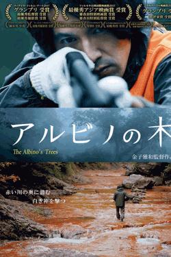 [DVD] アルビノの木