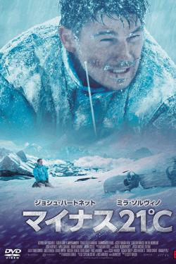 [DVD] マイナス21℃