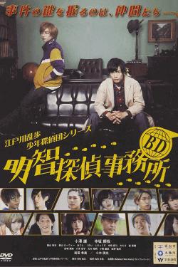 [DVD] BD~明智探偵事務所~