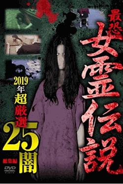 [DVD] 最恐!!女霊伝説 2019年 超厳選25 闇