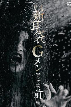 [DVD] 怪談新耳袋Gメン 冒険編前編