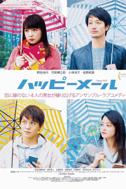 [DVD] ハッピーメール