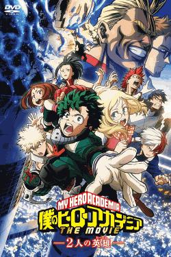 [DVD] 僕のヒーローアカデミア THE MOVIE ~2人の英雄~