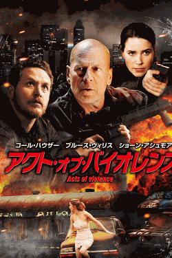 [DVD] アクト・オブ・バイオレンス