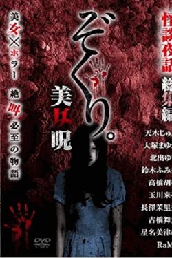 [DVD] ぞくり。怪談夜話 総集編 美女呪