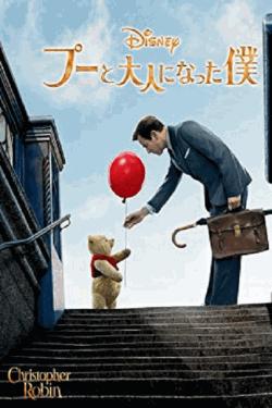 [DVD] プーと大人になった僕 MovieNEX