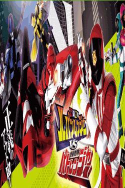 [DVD] 快盗戦隊ルパンレンジャーVS警察戦隊パトレンジャー【完全版】(初回生産限定版)