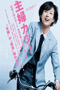 [DVD] プレミアムドラマ「主婦カツ!」【完全版】(初回生産限定版)