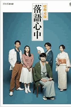 [DVD] NHKドラマ10 昭和元禄落語心中【完全版】(初回生産限定版)