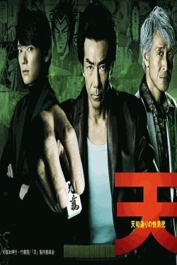 [DVD] 天 天和通りの快男児【完全版】(初回生産限定版)