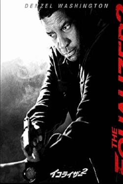 [DVD] イコライザー2