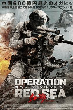 [DVD] オペレーション:レッド・シー
