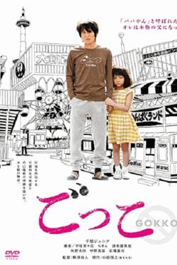 [DVD] ごっこ