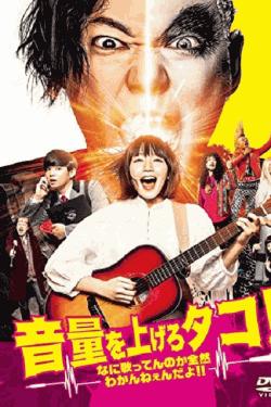 [DVD] 音量を上げろタコ! なに歌ってんのか全然わかんねぇんだよ! !