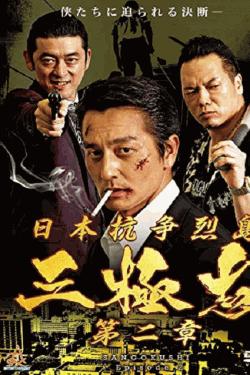 [DVD] 日本抗争烈島 三極志 第二章
