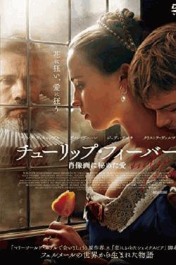 [DVD] チューリップ・フィーバー 肖像画に秘めた愛