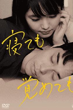 [DVD] 寝ても覚めても