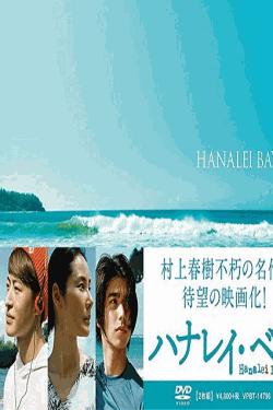 [DVD] ハナレイ・ベイ