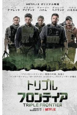 [DVD] トリプル・フロンティア