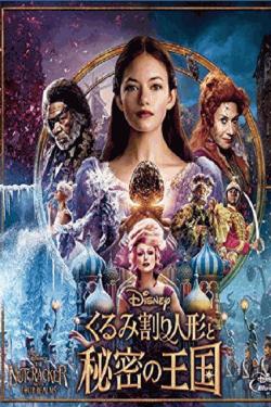 [DVD] くるみ割り人形と秘密の王国