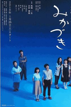 [DVD] NHK土曜ドラマ「みかづき」【完全版】(初回生産限定版)