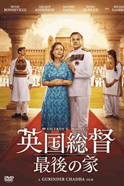 [DVD] 英国総督 最後の家